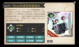 12cm30連装噴進砲改二 図鑑.png