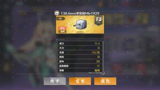 138.6mm単装砲Mle1929.png