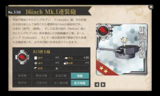 16inch Mk.I連装砲.png
