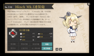 16inch Mk.I連装砲 妖精.png