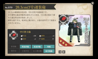 20.3cm(3号)連装砲 図鑑.png