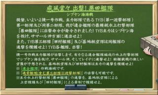2018冬イベント E-2 大淀説明.png