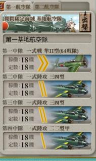 2018冬イベントE-4攻略陸戦.png
