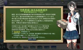 2018初秋イベントE-1大淀さんの説明.png