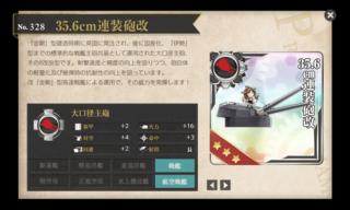 35.6cm連装砲改.png