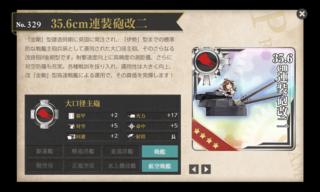 35.6cm連装砲改二.png