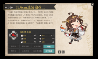 35.6cm連装砲改二 金剛妖精.png