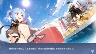 「黒鉄の楽章、誓いの海」イベント.png