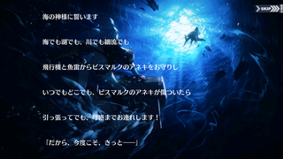 「黒鉄の楽章、誓いの海」end.png