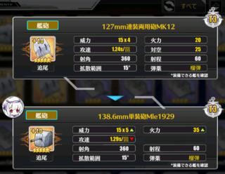 アズレン 138.6mm単装砲Mle1929.png