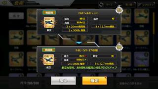 アズレン +10F4U(VF-17中隊).png