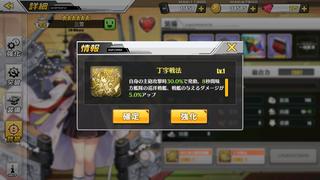 アズレン 三笠スキル 丁字戦法.png