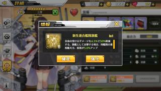 アズレン 三笠スキル 新生連合艦隊旗艦.png