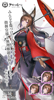 アズールレーン 巡洋戦艦・天城.png