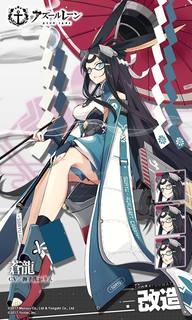アズールレーン 蒼龍改.png
