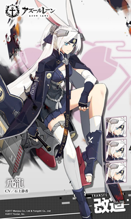 アズールレーン 飛龍改.png