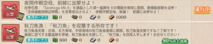 サラトガ任務と秋刀魚漁任務.png