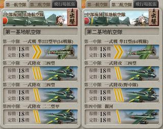 基地航空隊_6-5サラトガ任務.png