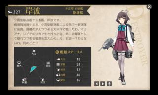 夕雲型 15番艦 駆逐艦 岸波.png