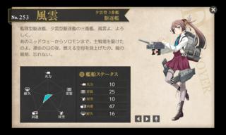 夕雲型 3番艦 駆逐艦 風雲.png
