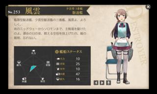 夕雲型 3番艦 駆逐艦 風雲 コミケ売り子.png