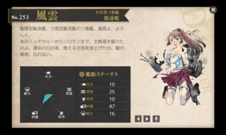 夕雲型 3番艦 駆逐艦 風雲 中破.png