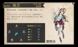 夕雲型 3番艦 駆逐艦 風雲 節分 中破.png