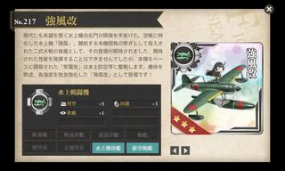 強風改 図鑑.png