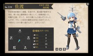 択捉型 3番艦 海防艦 佐渡.png