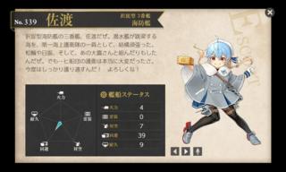 択捉型 3番艦 海防艦 佐渡 節分.png