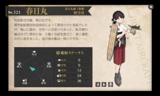春日丸級 1番艦 軽空母 春日丸.png