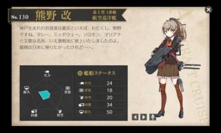 最上型 4番艦 航空巡洋艦 熊野改.png