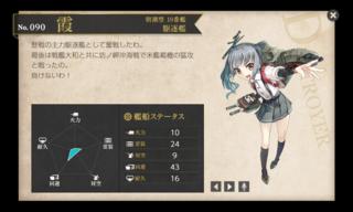 朝潮型 10番艦 駆逐艦 霞.png