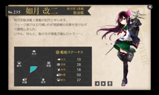 睦月型 2番艦 駆逐艦 如月改二.png