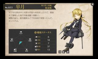 睦月型 5番艦 駆逐艦 皐月.png