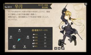 睦月型 5番艦 駆逐艦 皐月 中破.png