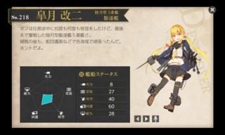 睦月型 5番艦 駆逐艦 皐月改二.png
