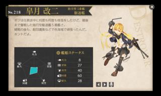 睦月型 5番艦 駆逐艦 皐月改二 中破.png