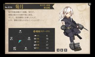 睦月型 9番艦 駆逐艦 菊月.png