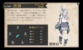 綾波型 6番艦 駆逐艦 狭霧.png