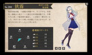 綾波型 6番艦 駆逐艦 狭霧 バレンタイン.png