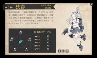 綾波型 6番艦 駆逐艦 狭霧 中破.png