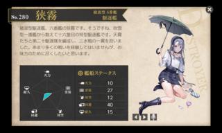 綾波型 6番艦 駆逐艦 狭霧 梅雨 中破.png
