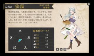 綾波型 6番艦 駆逐艦 狭霧 秋刀魚 中破.png