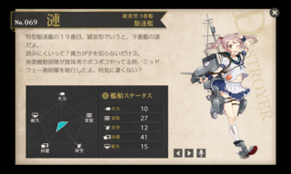 綾波型 9番艦 駆逐艦 漣 メイド.png