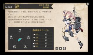 綾波型 9番艦 駆逐艦 漣 メイド中破.png
