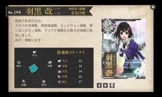 羽黒改二.png