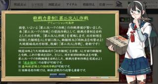 艦これ 2019春イベント E-3 大淀さん説明.png