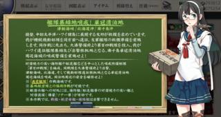 艦これ 2019春イベントE-1 大淀説明.png