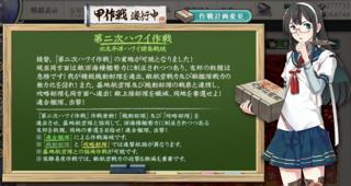 艦これ 2019春イベントE-4 大淀説明.png